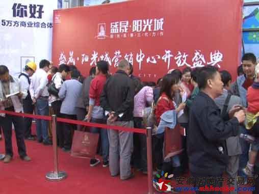 安庆盛晟阳光城 营销中心开放辉耀全城