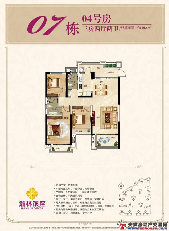 奥园瀚林银座_3室2厅2卫厨