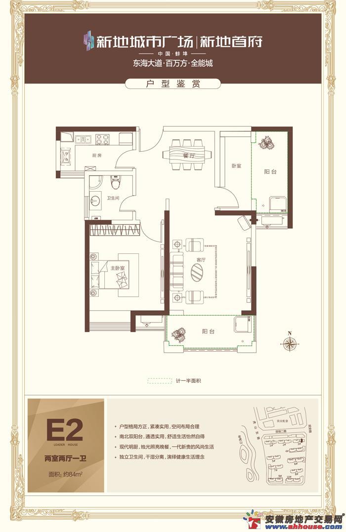 新地城市广场_2室2厅1卫1厨