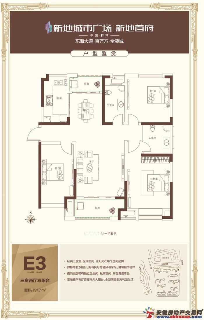 新地城市广场_3室2厅1卫1厨