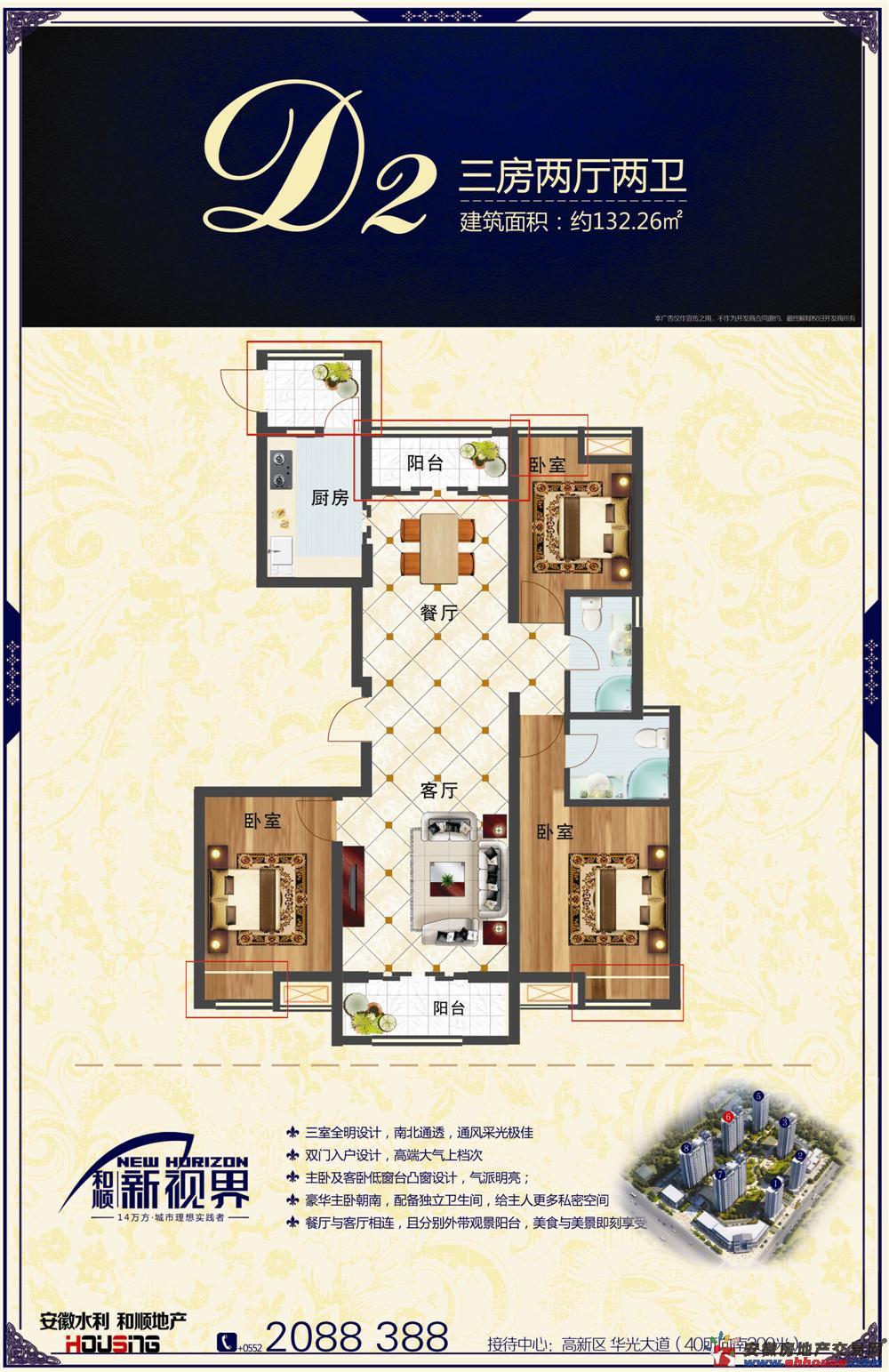 和顺新视界_3室2厅2卫厨