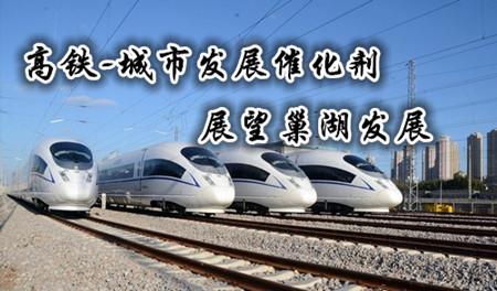 《高铁来了》①高铁-城市发展催化剂 展望巢湖发展