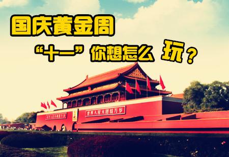 """国庆长假:""""十一""""黄金周巢湖市民出行计划大调查"""