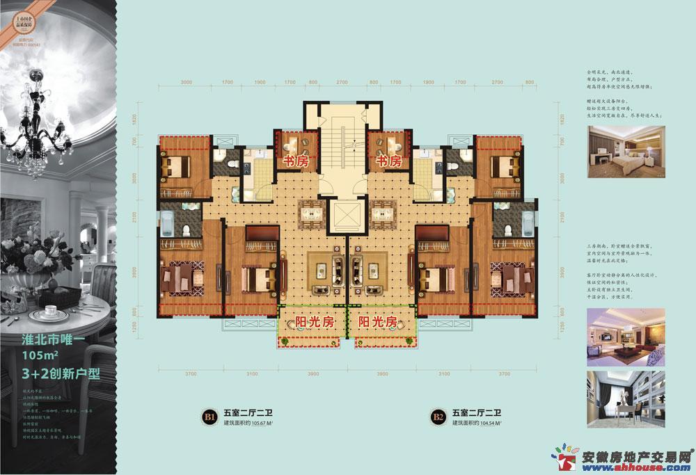 皇家花园·馫街_3室2厅2卫1厨
