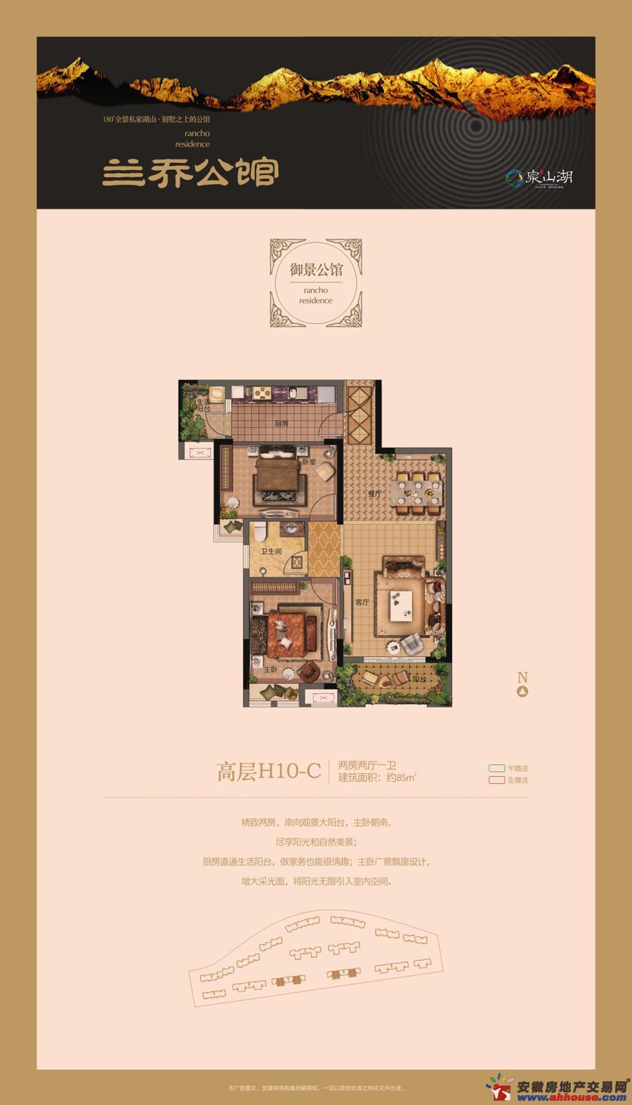 泉山湖·公园里_2室2厅1卫1厨