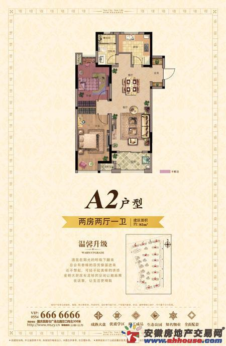 淮河新城_2室2厅1卫1厨