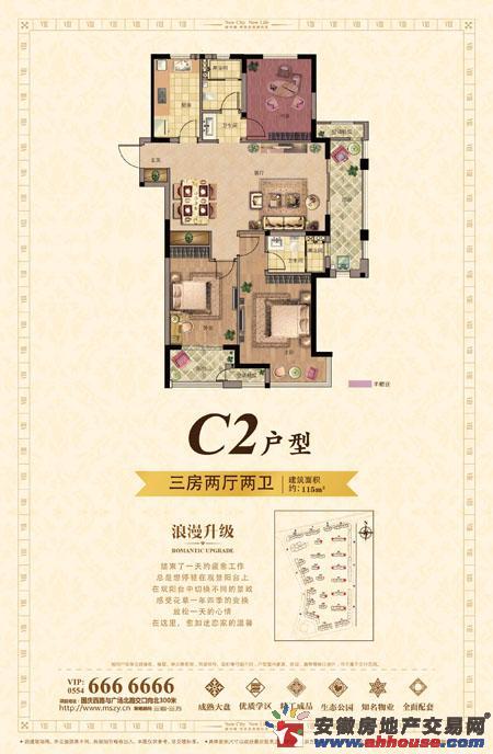 淮河新城_3室2厅2卫1厨
