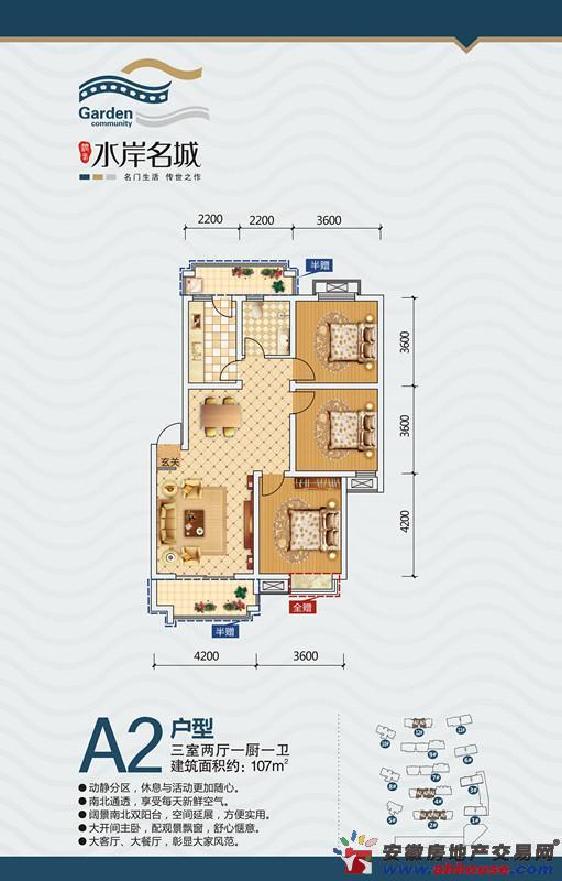 润峰·水岸名城_3室2厅1卫1厨