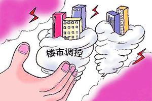四季度或成楼市调控加码窗口期 限购限价或加码
