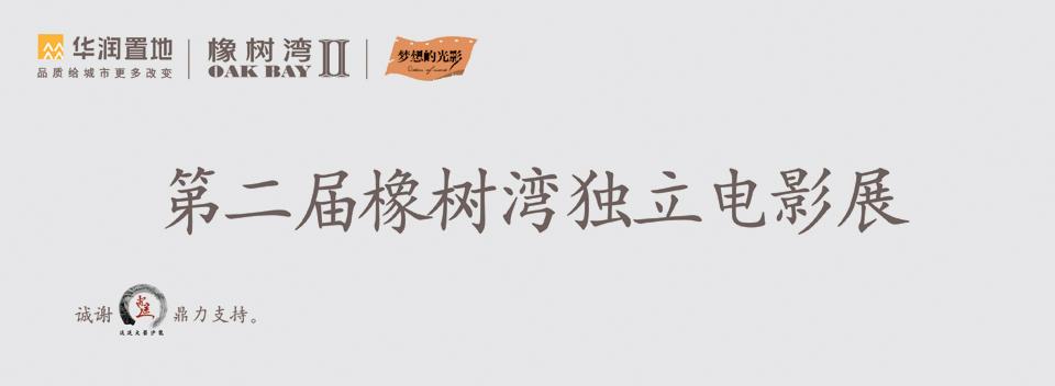 【华润橡树湾】第二届独立电影开启