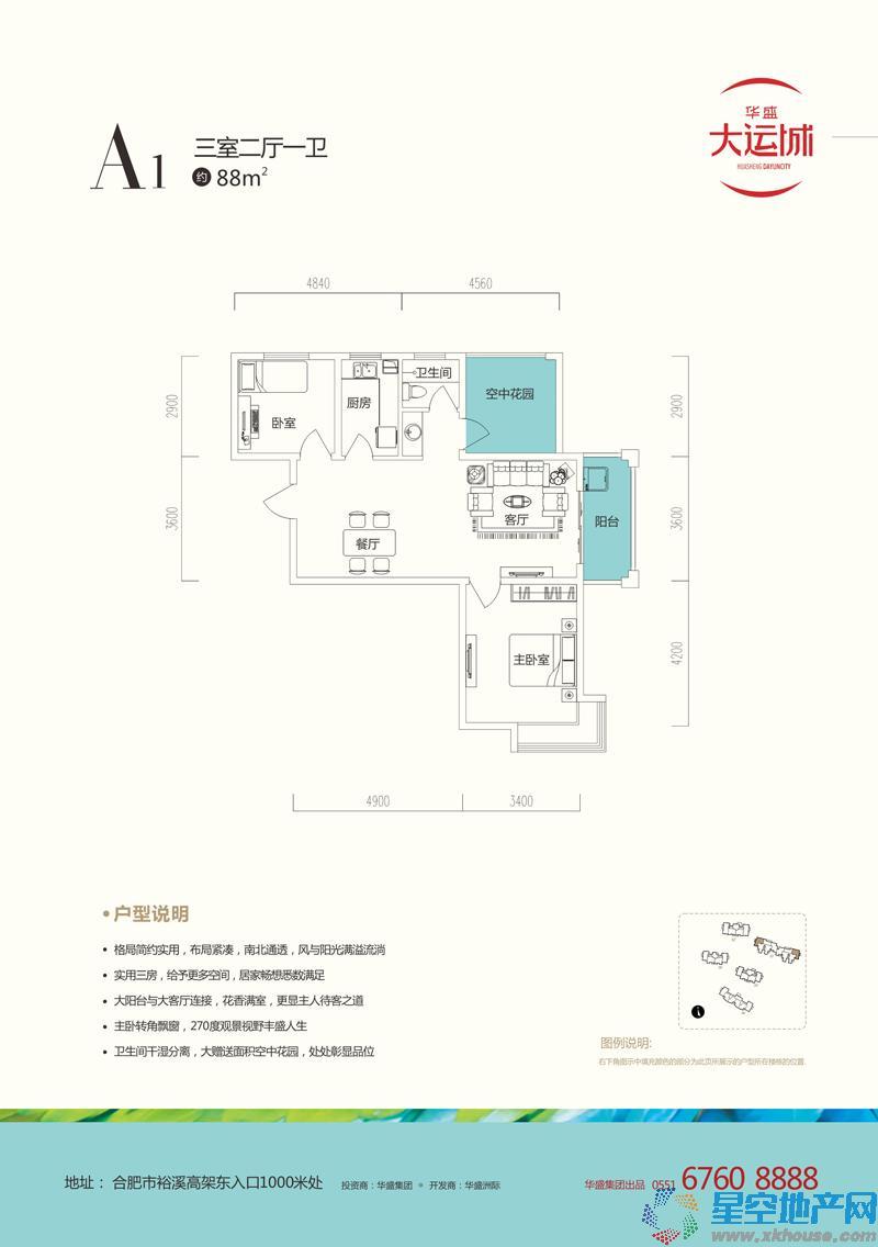 华盛大运城·东嶺_3室2厅1卫厨