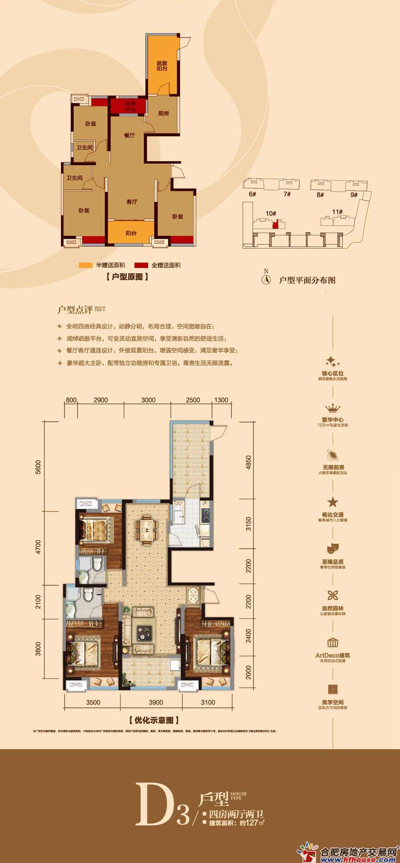 瑶海万达广场_4室2厅2卫厨